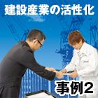 専門工事業者の共同職業訓練校 「広島建設アカデミー」の役割と存在意義