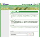 C-CADEC、秘密保持契約書の雛型・解説書を公表