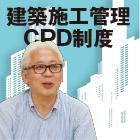 建築施工管理CPD制度|建築系のCPD制度が目指すもの