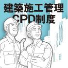 建築施工管理CPD制度|建築施工管理CPD制度の概要