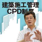 建築施工管理CPD制度|建築施工管理CPD制度の今後の展開