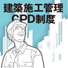建築施工管理CPD制度|建築施工管理CPD制度を活用して建設産業の地位復権へ