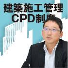 建築施工管理CPD制度|プログラムづくりに受講者の声を反映