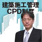 建築施工管理CPD制度|「eラーニング講習」で時間の有効活用 居ながらにしてCPD単位が取得できる!