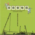 地域建設産業の現状[東北地区]|人手不足対策には、仕事に見合った報酬が必須 職業に対する