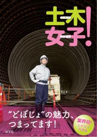 愛知県 建設部 片山  愛さんの紹介ページ