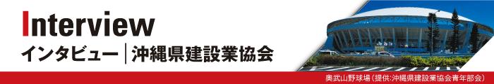 インタビュー|沖縄県建設業協会