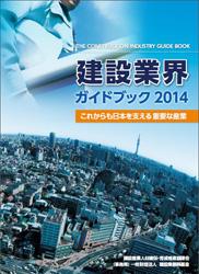 建設業界ガイドブック2014
