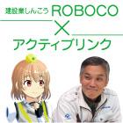 FOCUS | ロボット企業インタビュー ROBOCOが行く! Vol.1 ロボット技術が建設現場を変える!