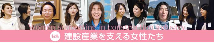 建設産業を支える女性たち