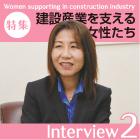 建設産業を支える女性たち|経営者歴21年のママさん社長「会社の目的は社員の幸せ」を標榜
