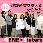 建設産業を支える女性たち|ゼネジョに聞きたい100の質問