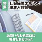 社会保険未加入の現状と対策|お問い合わせ窓口に寄せられるQ&A