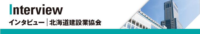 インタビュー 北海道建設業協会