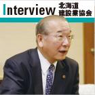 インタビュー|北海道建設業協会