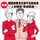 建設産業を支援する助成金 ―人材確保・育成関連―