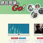 建設業の魅力発信DVD『建設現場へGO!』を制作