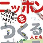 建設業界ガイドブック概要版『ニッポンをつくる人たち まもる人たち』を発行