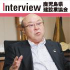 インタビュー|鹿児島県建設業協会
