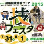 明日の日本を担うスペシャリストを目指して|第2回 建築技能体験フェア(技フェスタ)2015