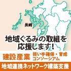 特徴のある取組の紹介|実施事業 長崎県の取組