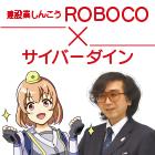 ロボット企業インタビュー ROBOCOが行く! Vol.2|ロボット技術で労働者を支える!