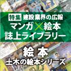 建設業界の広報 マンガ×絵本 誌上ライブラリー|絵本 土木の絵本シリーズ