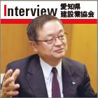 インタビュー|愛知県建設業協会