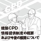 技術者の継続教育 建築施工管理CPD制度の展開|建築CPD情報提供制度の概要および今後の展開について