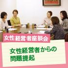 女性経営者座談会|