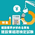 特集  建設業界が求める資格|建設業経理検定試験