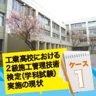 工業高校における2級施工管理技術検定(学科試験)実施の現状|ケース1 北海道札幌工業高等学校
