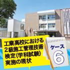 工業高校における2級施工管理技術検定(学科試験)実施の現状|ケース6 高知県立高知工業高等学校