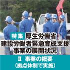 厚生労働省 建設労働者緊急育成支援事業の展開状況 Ⅱ 事業の概要(拠点体制で実施)