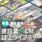 建設業界の広報  建設業×CM  誌上ライブラリー