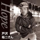 Hope |「東京タワーを塗り替える」 高い志と初心を忘れない