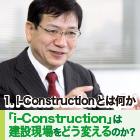 「i-Construction」は 建設現場をどう変えるのか?|1. i-Constructionとは何か