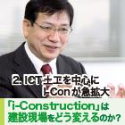 2. ICT土工を中心にi-Conが急拡大
