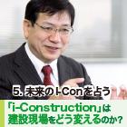 5. 未来のi-Conを占う