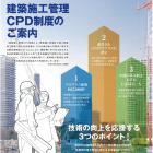 建築施工管理CPD制度  会員数3,000名突破  ますます利用しやすく