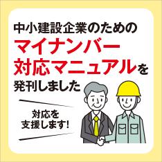 中小建設企業のためのマイナンバー対応マニュアル