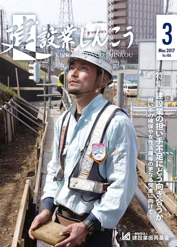 「建設業しんこう」2017年3月号 No.486